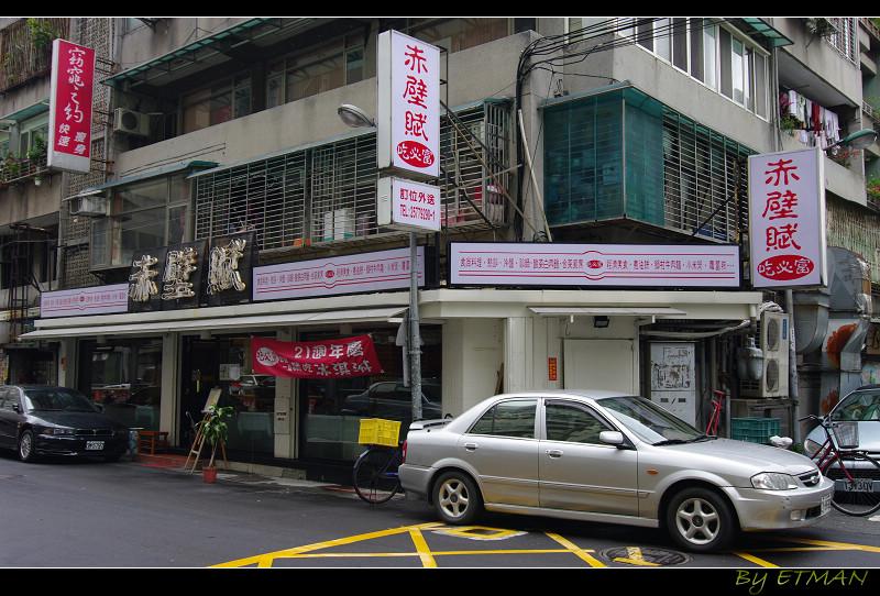 [台北] 赤壁賦 (吃必富)