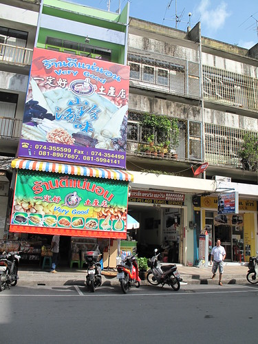 IMG_5637 Hatyai Street ,合艾街景