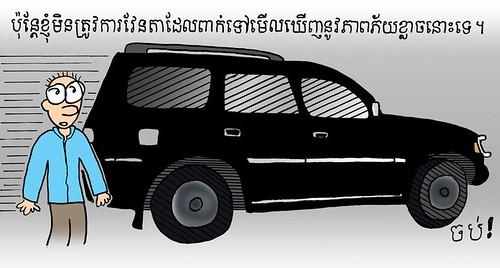 """""""I Wonder"""" panel 08 Khmer"""