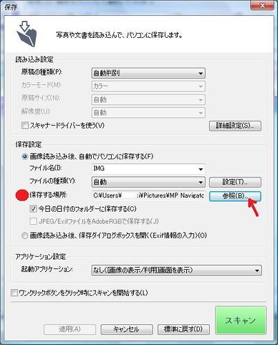 キヤノンPIXUS MP640 スキャナー9