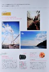 カメラつれてこ (Nazra Zahri) Tags: magazine photography nikon micro booklet nikkor vol3 2010 105mm 105mmf28gvrmicro d5000 d700 nikkor105mmf28gvrmicro joshicamera カメラつれてこ 1024mmdx
