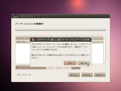 ubuntu10.04desktop_010
