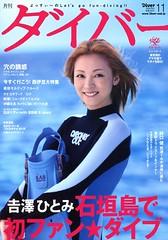 吉澤ひとみ 画像27