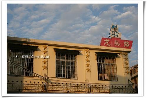 20090207_Xiamen_211