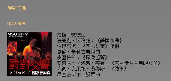 02 NSO爵對交響 侵權盜用照片-NSO官網banner-1版