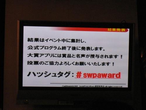 20091210_swp 002
