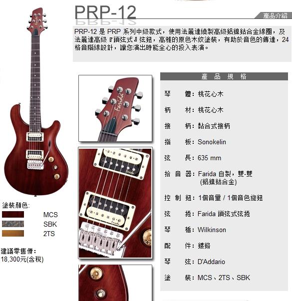 PRP-12