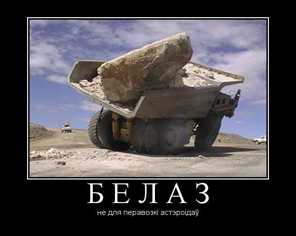 БелАЗ. Не для перавозкі астэроідаў