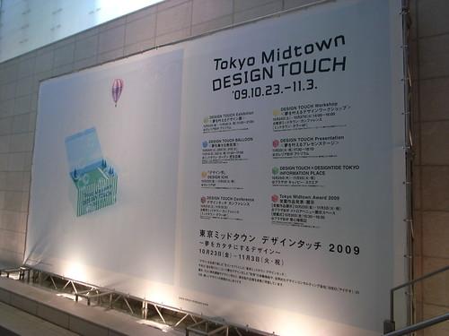 Tokyo Midtown DESIGN TOUCH 2009