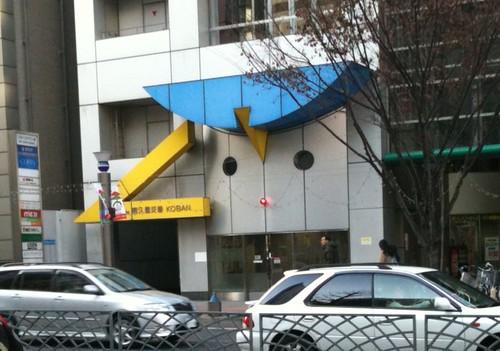 名古屋のカワイイ交番