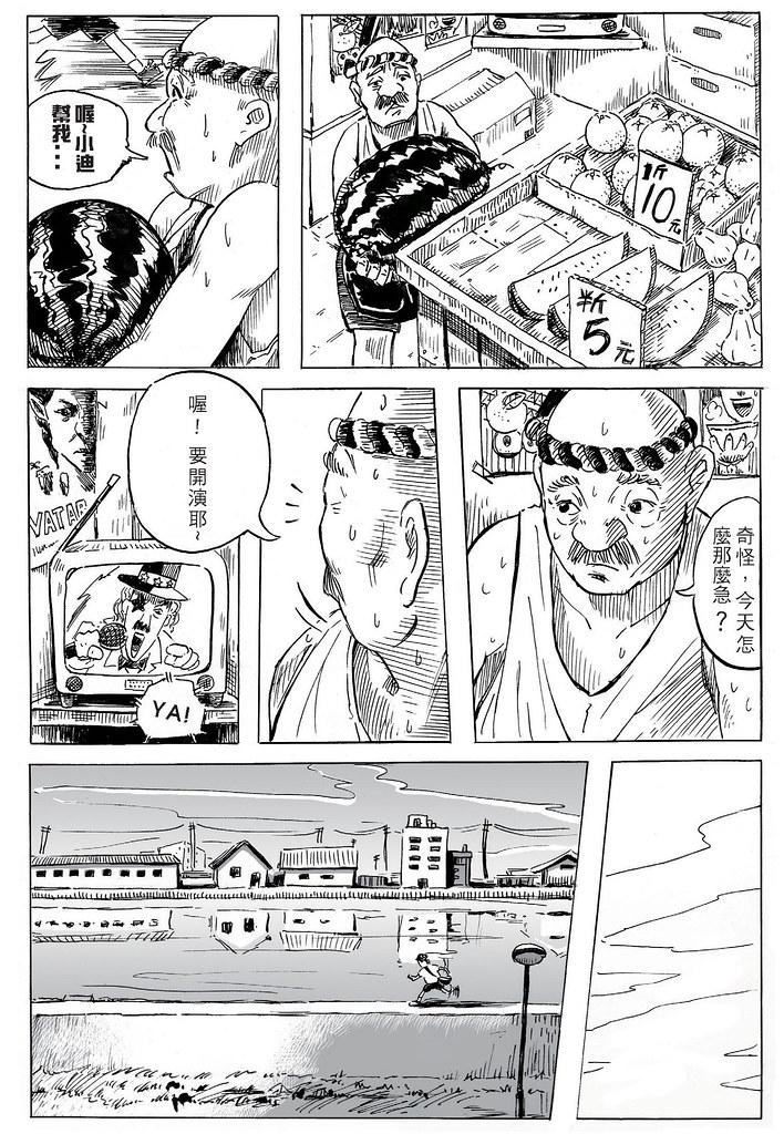 BLUE JOKER_頁面_04
