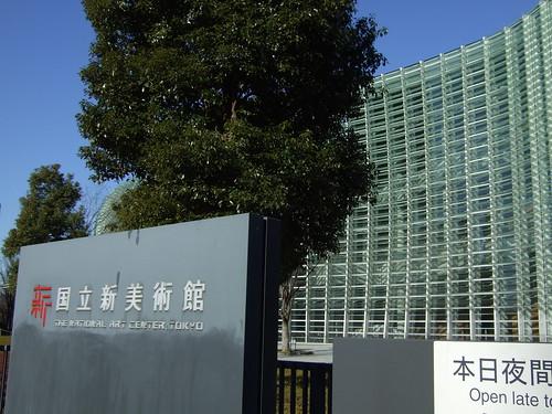 国立新美術館 (by ukikusa3113)