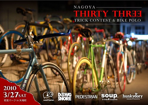 thirtythree TRICK CONTEST & BIKE POLO