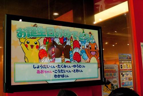 pokemon center tokyo @birthday