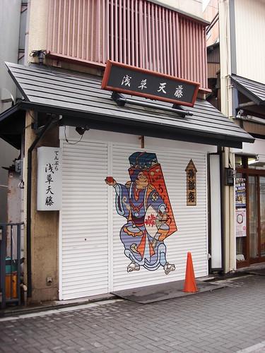 2010-02-18 東京之旅第四天 030