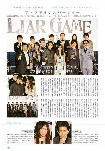 Cinema Square Vol.30-p.35