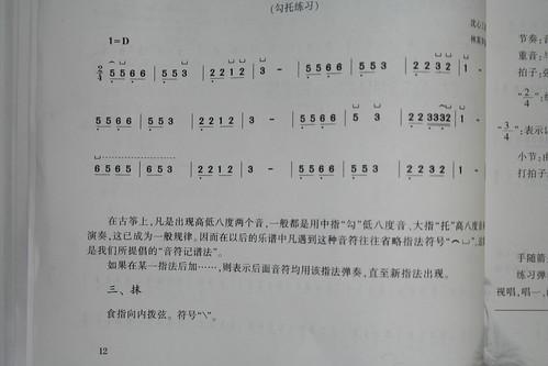 2011-05-21 - Gu zheng - 02 - Lyrics