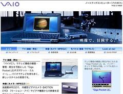 -- (six7777) Tags: japan model sony vaio pcgc1msx