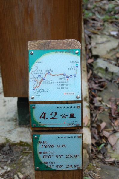 2009.11.14-15 水社大山.107.jpg