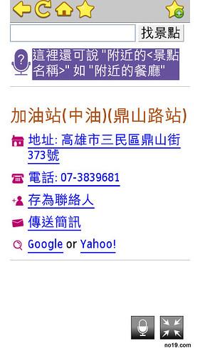 中油鼎山路站 - Screenshot0072