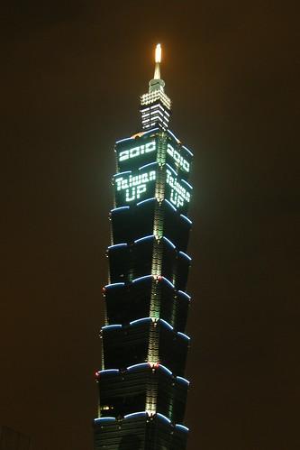 03.藍色的台北101