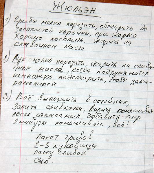 жульЭн)