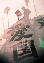 Misguided Love (Saitama-Rama) Tags: bus film japan tokyo shinjuku propaganda doubleexposure candid political politics streetphotography kanji banners patriotism rightwing loud toycameras discrimination uyoku gakkenflex