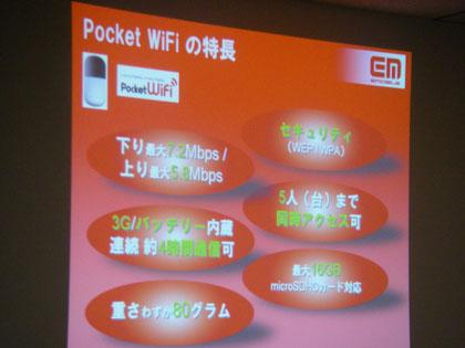 イーモバイル ポケットWi-Fi