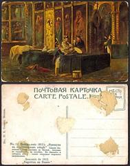 Card#8 (my name is Sasha) Tags: vintage oldcards