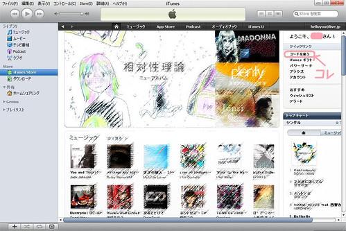 iTunes カード