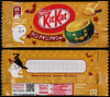 "Japan - Nestle - Kit Kat - KitKat - Pumpkin Pudding - Halloween minis package - maroon ghost - 2013 • <a style=""font-size:0.8em;"" href=""https://www.flickr.com/photos/34428338@N00/10599845065/"" target=""_blank"">View on Flickr</a>"
