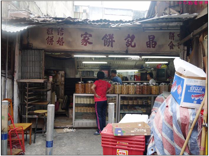 澳門紅街市 晶記餅店 三盞燈 (3).JPG