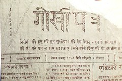Gorkhapatra First Issue