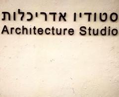 instagram flood III (rabiarebs) Tags: israel instagram haifa tel aviv jerusalem florentine kibbutz mosque arab jewish design architecture jaffa