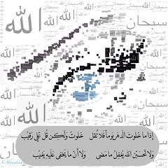 poetry (nooralkalemat) Tags: eye design eyes poetry muslim islam religion poet sins            arabiclanguage