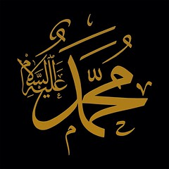 # #arabic #calligraphy # (Aljasssmi) Tags: arabic calligraphy   uploaded:by=flickrmobile flickriosapp:filter=nofilter
