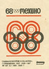 russian matchbox label (maraid) Tags: russian russia ussr olympics olympicgames packaging sport mexico 1968 1960s matchbox label olympic rings olympicrings mexicocity