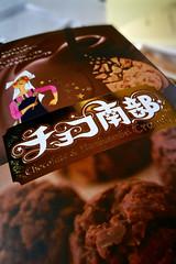 IMG_20170331_073526 (Youichi UeDA) Tags: お土産 南部せんべい チョコレート