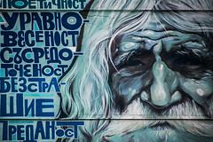 Right (Melissa Maples) Tags: софия sofia българия bulgaria europe nikon d3300 ニコン 尼康 nikkor afs 18200mm f3556g 18200mmf3556g vr winter mural graffiti streetart art urbancreatures nasimo bulgarian text blue