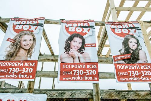 Иркутск-2-2