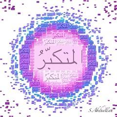 Asmaa Allah AlHosna (nooralkalemat) Tags: design muslim islam religion          asmaallahalhosna  almotakaber