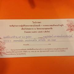 เรารักในหลวง#กฐินที่รับพระราชทาน#ประเทศไทยรวมเลือดเนื้อชาติเชื้อไทยเป็นประชารัฐผไทของไทยทุกส่วนอยู่ดำรงคงไว้ได้ทั้งมวลด้วย#ด้วยใจรวมหมาย#รักสามัคคี#อยากให้ทุกคนร้องเพลงนี้ตอนนี้#ทำบุญวันเกิดพอดี#I love Thailand.#My family#All my friends#