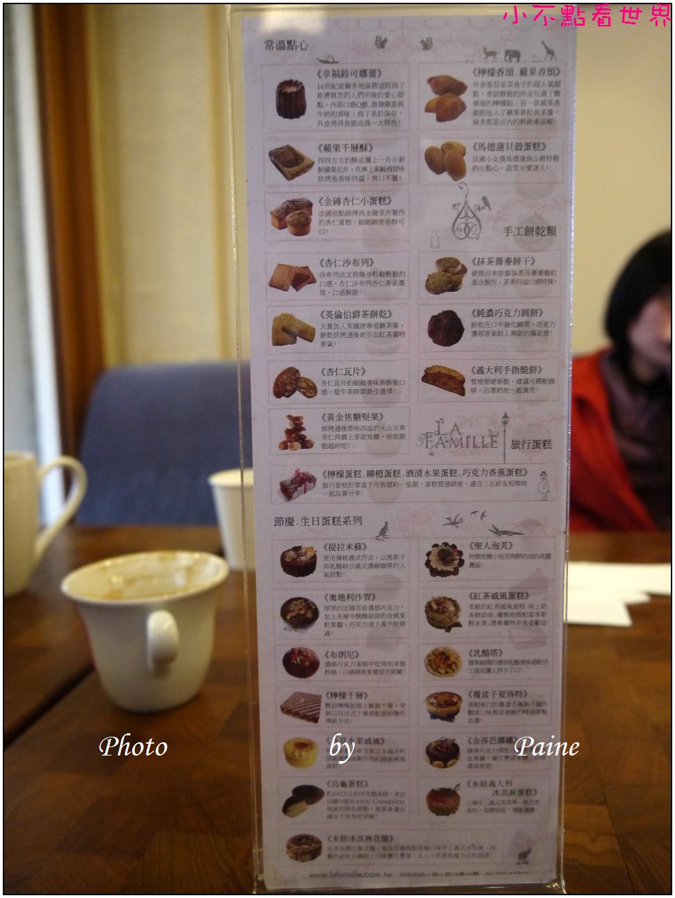 雲林斗六法米法式甜點 (100).JPG