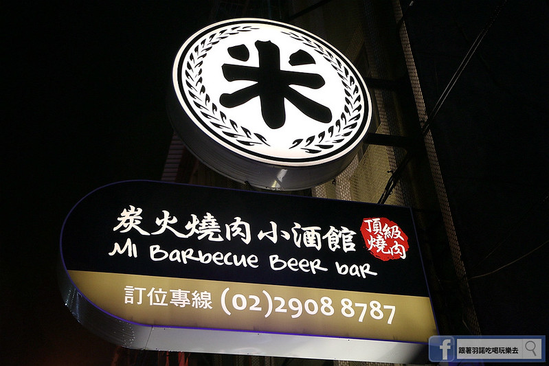 新北。捷運迴龍站。米炭火燒肉小酒館190