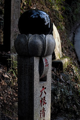 Wish your health(健康を祈る) (daigo harada(原田 大吾)) Tags: takaosan mountain 高尾山 ear stone sculpture 耳