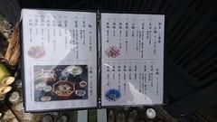 Kurosuke | 菜單 (ddio.tw) Tags: 2017 春 旅行 kyoto 京都 吃吃吃 kurosuke 上七軒