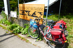 Japan Cat Network shelter (Stop carbon pollution) Tags: japan 日本 honshuu 本州 touhoku 東北 fukushimaken 福島県 cycletouring 自転車ツーリング