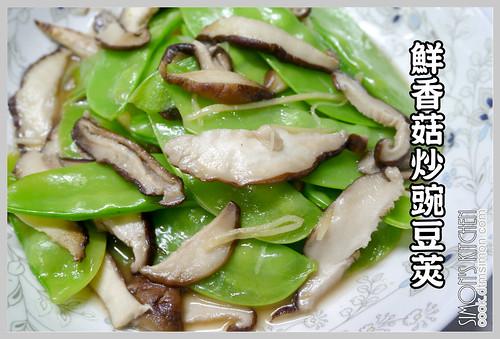 鮮香菇炒豌豆莢00.jpg