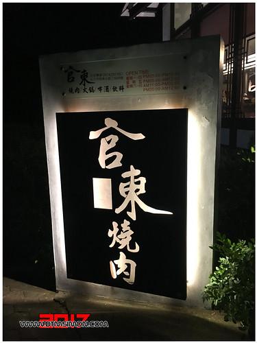 官東燒肉02.jpg