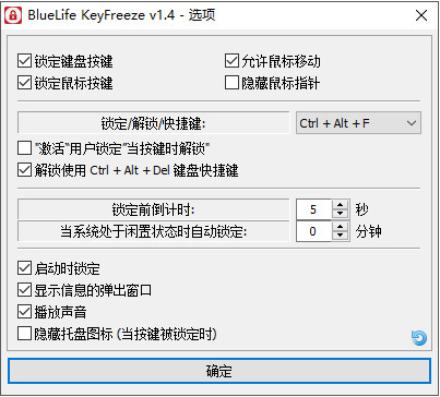 KeyFreeze(不锁屏幕的键盘锁) 1.4 绿色版